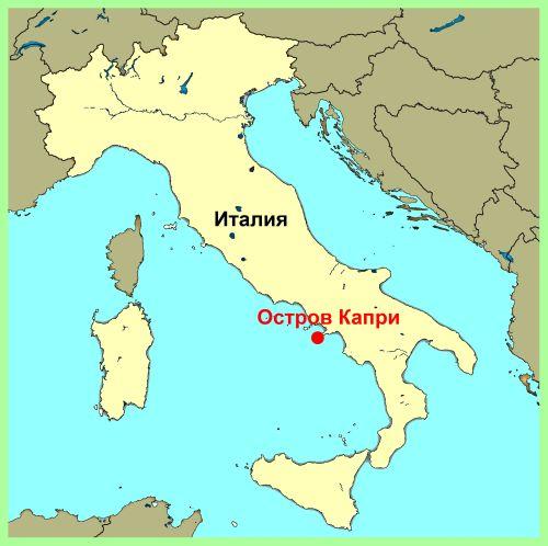 Остров Капри на карте Италии находится на юге Неаполитанского залива в около 10 километрах от юго-запада оконечности Соррентинского мыса