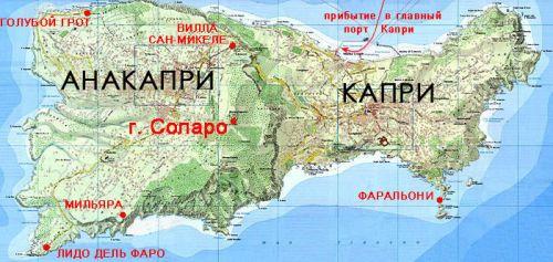 На Капри два городка — город Капри, где находятся все магазины, развлечения и шумные бары, и Анакапри, который полюбили ценители спокойного отдыха