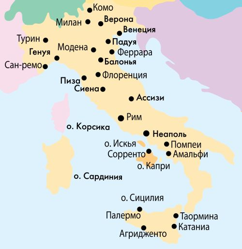 Лучшие города Италии - Карта Италии с городами на русском языке
