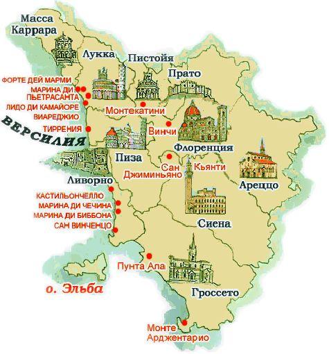 Как видно, в Тоскану входят такие известные города, как Флоренция, Пиза, Ливорно, Сиена, Лукка и многие другие